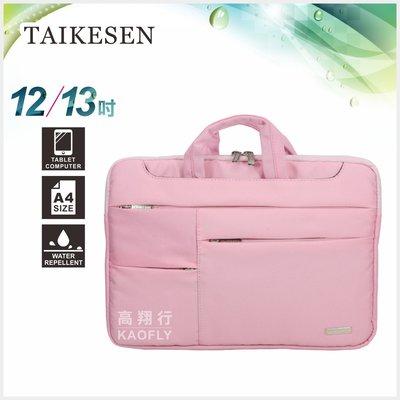 ~高首包包舖~ 【筆電包 】手提筆電包 【多口袋電腦包】【適合12吋至13吋筆電】  粉色
