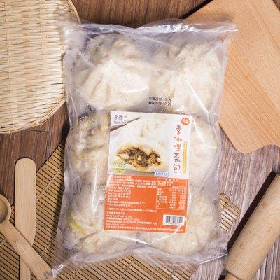 ◎亨源生機◎天然素咖哩菜包 咖哩 早餐 點心 包子 無添加 營養 天然 全素可用 需冷凍