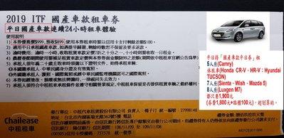週一~四租8人座LUXGEN M7只要1900元(持本中租租車券+取車刷100元)