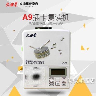 哆啦本鋪 MP3磁帶復讀機錄音機英語學習轉錄隨TF卡 D655
