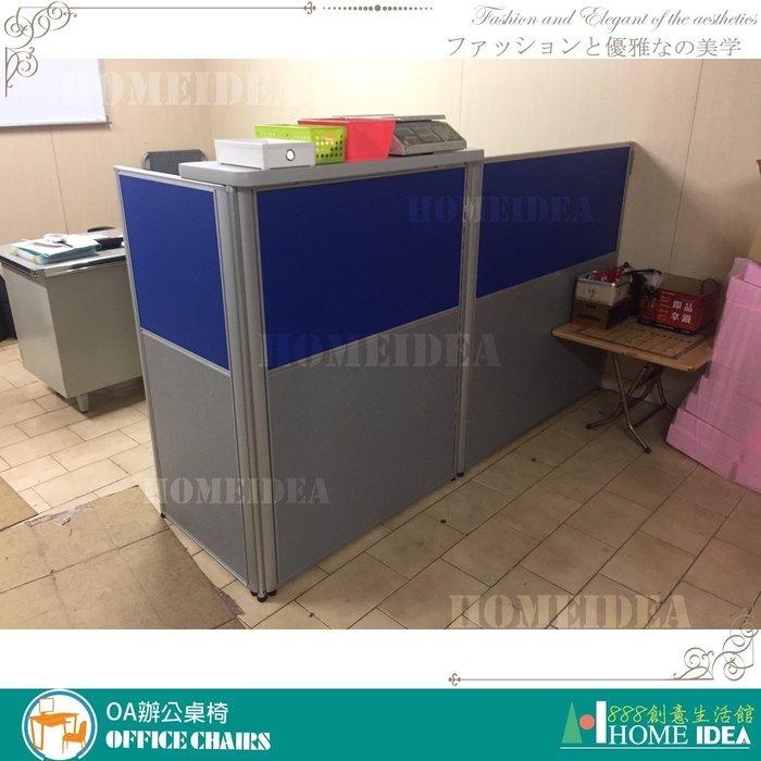 『888創意生活館』176-001-108屏風隔間高隔間活動櫃規劃$1元(23OA辦公桌辦公椅書桌l型會議桌)台南家具