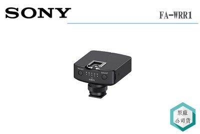 《視冠》SONY FA-WRR1 無線遙控接收器 30m A7 A99 公司貨 wrc1m
