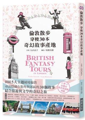 9789864013296 【大師圖書瑞昇文化】倫敦散步穿梭30本奇幻故事產地