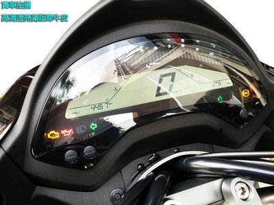 「SIREN」滿版儀錶螢幕保護貼膜PGO TIGRA200(19年)