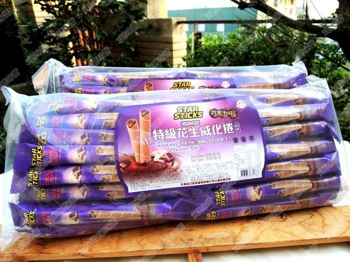 3號味蕾~特級威化捲心酥600克(花生巧克力)100元..另有Wasuka印尼爆漿特級捲心酥[超商取貨最多7包]