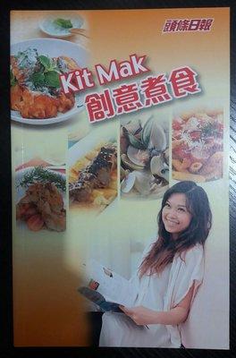 (食譜) Kit Mak 創意煮食