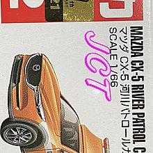 JCT TOMICA 多美小汽車—NO.52 馬自達CX-5 巡邏車 156888