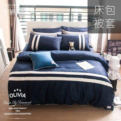 【OLIVIA 】CUTIE7 海軍藍X白 加大雙人床包兩用被套四件組  素色玩色系列 100% COTTON 台南市