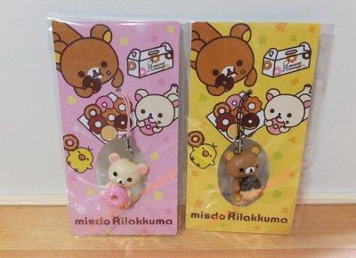 有狀況品 日本2010限定 Rilakkuma 拉拉熊 公仔手機吊飾 懶懶熊 奶油熊一組 Mister Donut