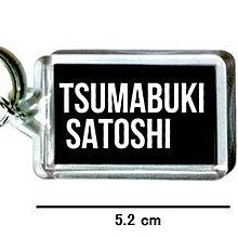 〈可來圖訂做-鑰匙圈〉妻夫木聰 TSUMABUKI SATOSHI 壓克力雙面鑰匙圈 (可當吊飾)