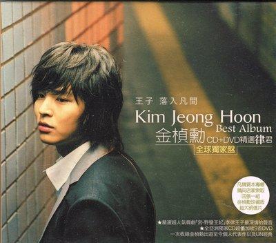 【嘟嘟音樂坊】金楨勳 Kim Jeong Hoon - 精選律君 Best Album 全球獨家版 CD+DVD  (全新未拆封)