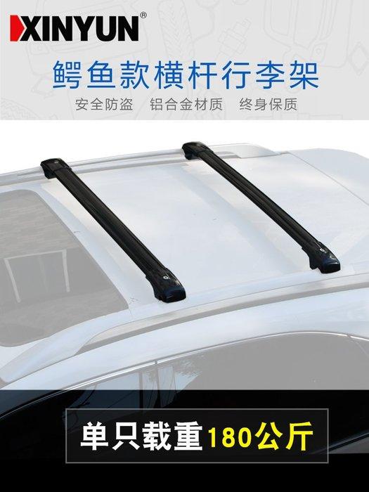 陸風X5 X7 X8 逍遙瑞風S3 S5汽車行李架橫桿車頂架車載旅行架