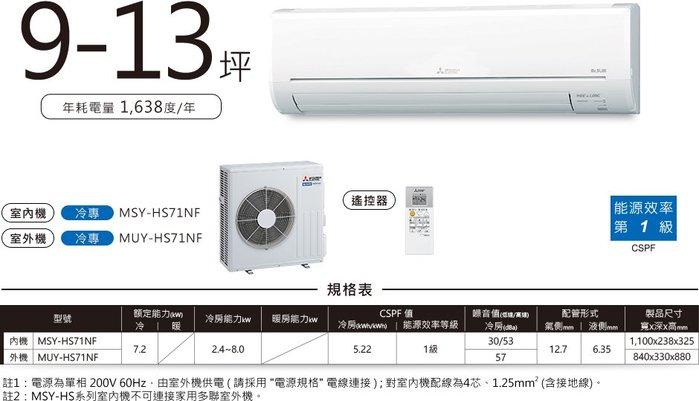 ☎【來電享便宜】含標準安裝【三菱】13坪 靜音大師 變頻冷專分離式冷氣(MSY-HS71NF/MUY-HS71NF)