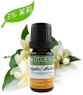 《歐丹尼》【頂級花瓣類精油系列~3%茉莉精油(稀釋於高級荷荷巴油)10ml】