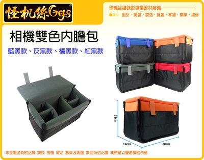 怪機絲 相機雙色內膽包 單眼相機 兩機兩鏡 大 專業 內膽包 單眼超厚 攝影包 相機包 可放 行李箱
