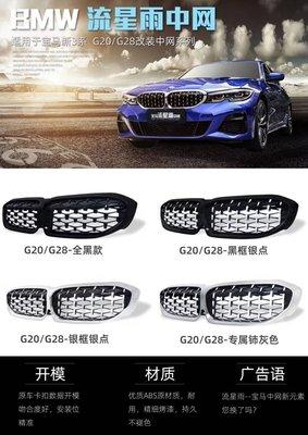 BMW 3 G30 G20 G28 NEW STYLE流星雨水箱罩空力套件