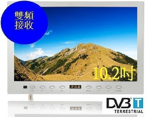 旅行者Monita 10.2吋高速雙頻HD數位電視/支援250公里收訊(MT-10258DTII)