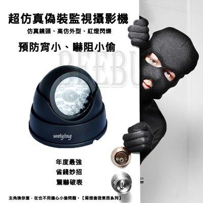 假監視器 假攝影機 仿監視器 仿攝影機 偽裝監視器 偽裝攝影機 攝影機 防盜 網路 針孔密錄 偽裝型 微型 無線 鏡頭