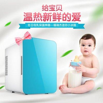 4L車載冰箱車載冷暖器小型冰箱 迷你冰箱家用宿舍冰箱母乳HD