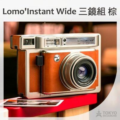 【東京正宗】LomoInstant 拍立得 底片 相機 Wide系列 三鏡組 棕色