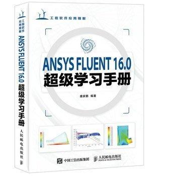 【簡書網】ANSYS FLUENT 16.0超級學習手冊 ISBN:9787115422040 簡體書/大陸書 作者:唐家鵬 出版社