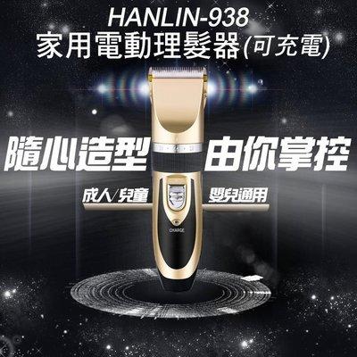 HANLIN 938 頂級鈦金陶瓷刀頭 寵物貓狗電動理髮器 充插兩用 毛小孩理髮剪 家庭兒童剪髮器 不卡毛電推剪 剃頭刀