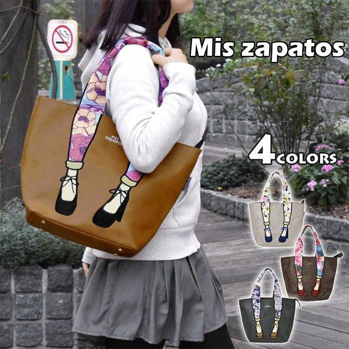 日本 Mis zapatos 刺繡皮革 美腿包 媽媽包 托特包 肩背包 側背包 斜背包 手提包 包包 女包 旅行包 大包