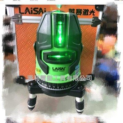 綠光【花蓮源利】LAISAI 萊賽 LSG686SPD 綠光雷射水平儀 墨線儀 4垂直1水平線 2強光點 保固兩年