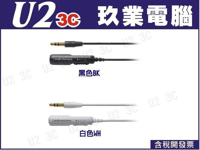 『『嘉義U23C』鐵三角 AT3A50ST/0.5 黑/白 0.5M 音控延長線 公司貨 全新含稅
