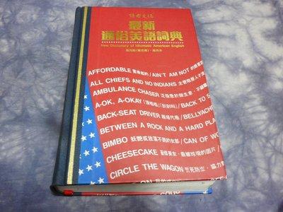 【彩虹小館】F7字典/辭典~最新通俗美語詞典~1994年版~讀者文摘