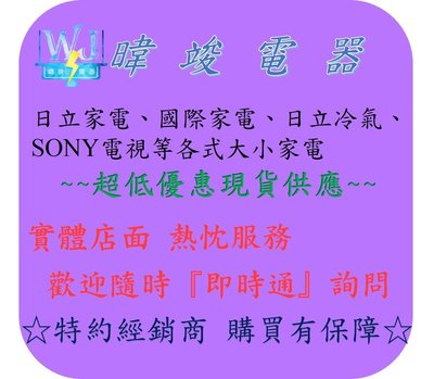 ☆議價【暐竣電器】SONY新力KD-65Z9D 65型 4K液晶電視 公司貨 另KD-75X8500F、KD-75Z9F