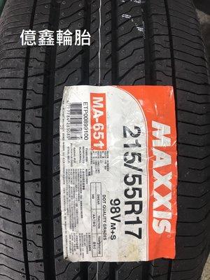 《億鑫輪胎 板橋店 》瑪吉斯 MAXXIS  MA-651  MA651 215/ 55/ 17    98V 特價中 新北市