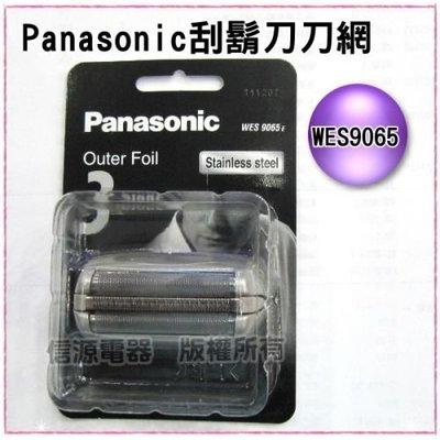 (信源)Panasonic國際牌刮鬍刀刀網WES9065/WES9065E