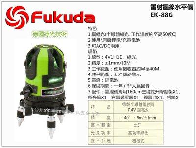 【台北益昌】日本 福田 Fukuda 雷射墨線儀 綠光 雷射 水平儀 EK-88G 可AC/DC兩用(4V1H1D)