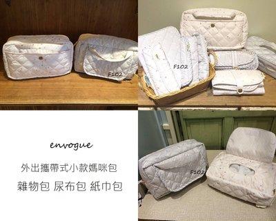=envogue=F102優雅柔美滿天星星外出攜帶式小款媽咪包尿布包紙巾包雜物包$620 Gelato pique