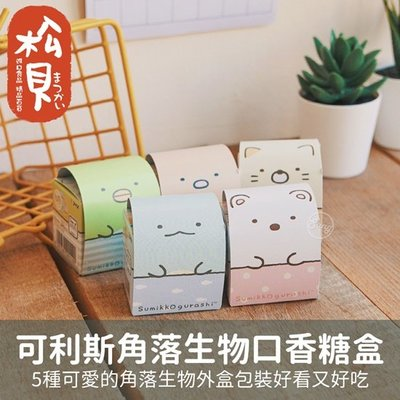 《松貝》可利斯角落生物口香糖盒10g【4901361001100】ce10