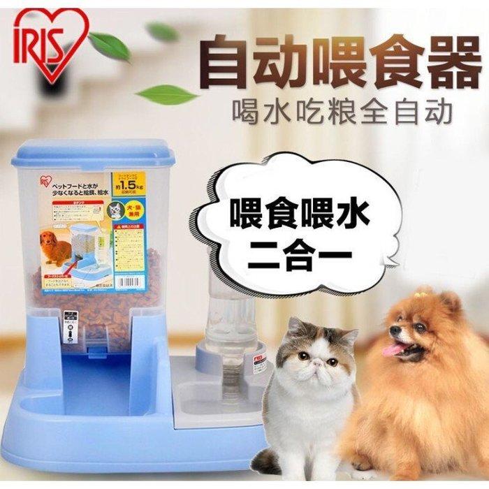 【🐱🐶培菓寵物48H出貨🐰🐹】【IRIS】自動餵食飲水器JQ-350(大大節省餵食時間) 促銷價 特價269元