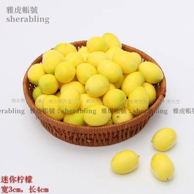 (MOLD-A_205)仿真小水果假水果模型攝影道具手工DIY配件仿真迷你小檸檬10個