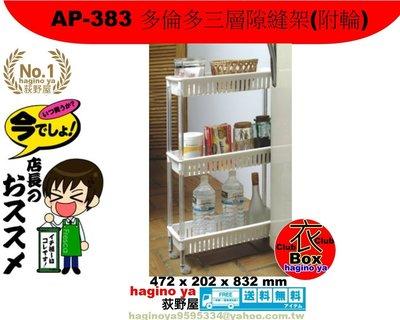 荻野屋 AP-383 多倫多三層隙縫架(附輪)/浴室架 置物架/收納架/AP383/直購價