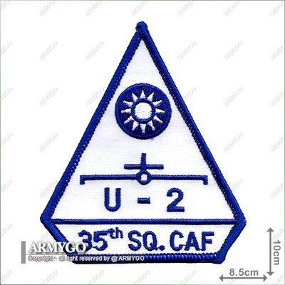 【ARMYGO】空軍第35飛行中隊 U2偵察機 機種章