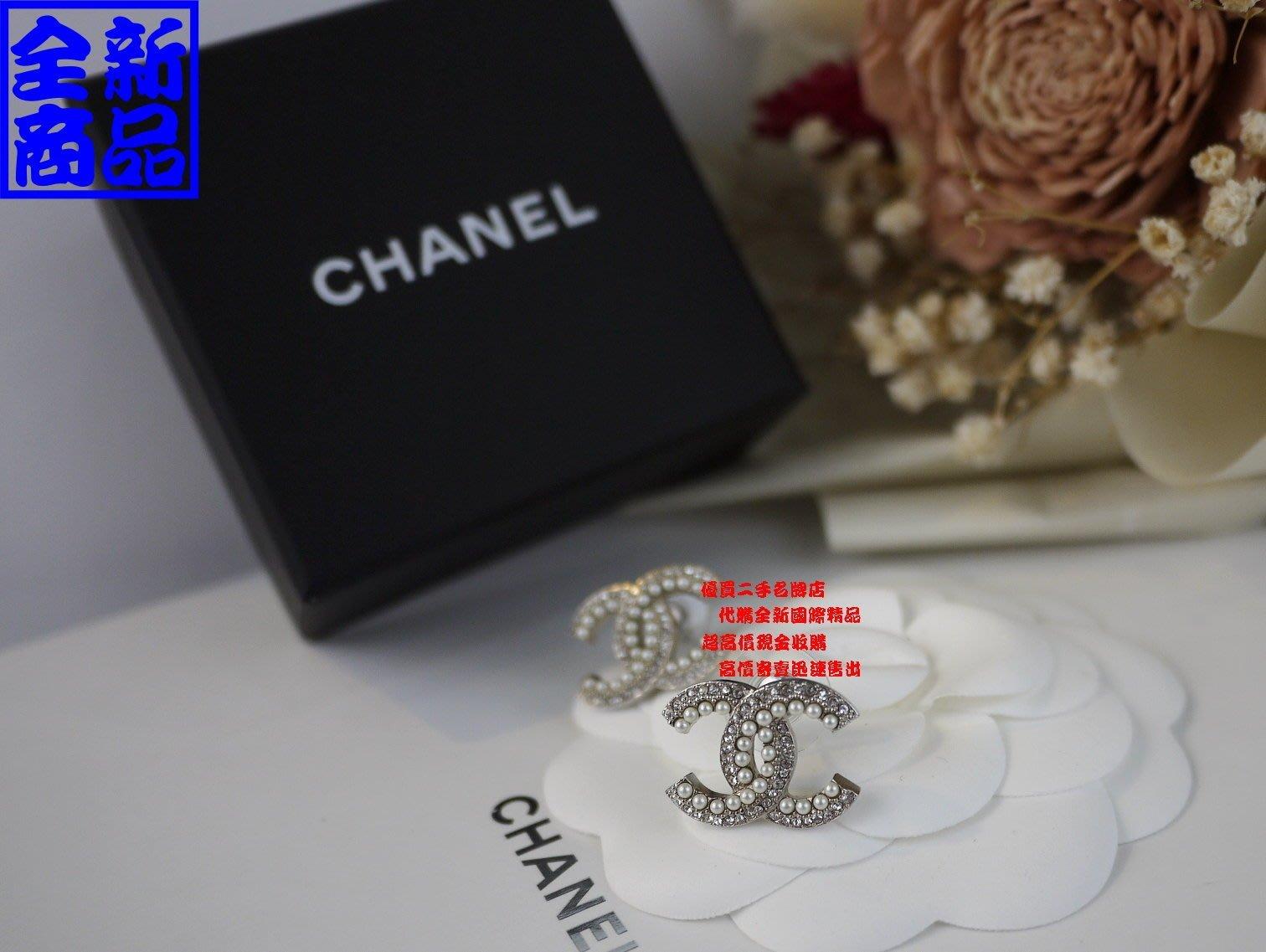 優買二手精品名牌店 CHANEL 缺貨款 銀色 金屬 雙C LOGO 小香 水鑽 珍珠 2X1.5公分 針式 耳環 全新商品