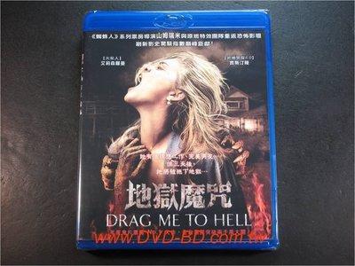 [藍光BD] - 地獄魔咒 Drag me to hell ( 威望公司貨 )