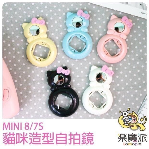 『樂魔派』富士 INSTAX MINI 8 7S 富士 貓咪 拍立得用 自拍鏡 近拍鏡 MINI8配件