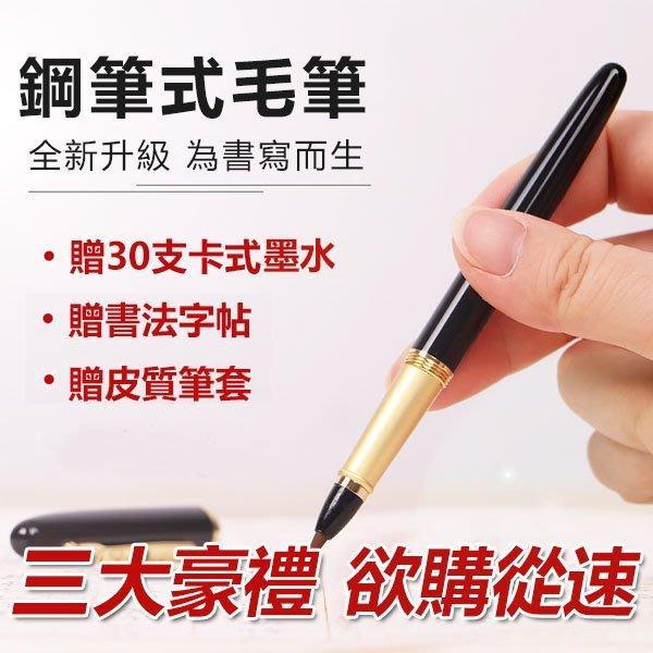 重新定義毛筆!鋼筆式毛筆狼毫買一支贈三重好禮