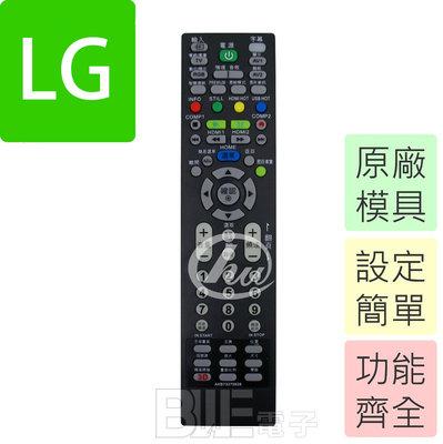 [百威電子] LG 電視遙控器 電視搖控器 原廠模具 液晶電視/電漿電視/LED電視/平面電視 遙控器 搖控器