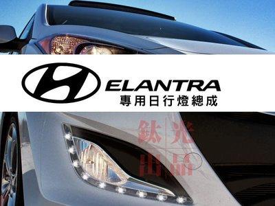 鈦光 TG Light Hyundai Elantra 專用日行燈 台灣製造福燦公司貨兩年保固 庫存優惠促銷
