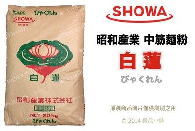 【橙品手作】昭和產業 中筋麵粉 白蓮500公克(分裝)【烘焙材料】