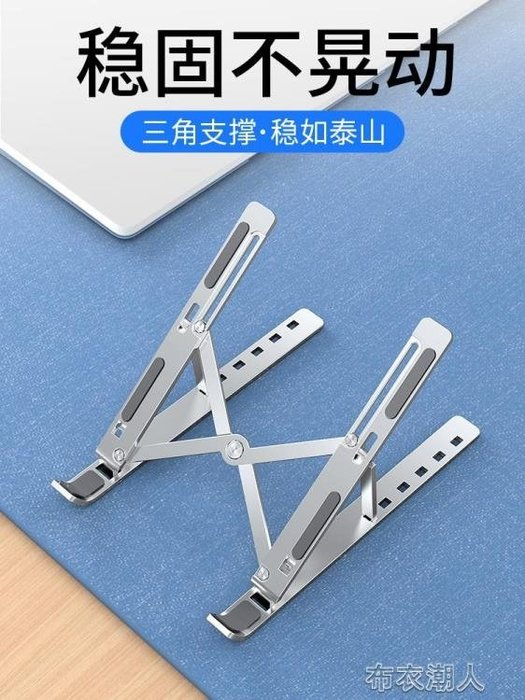 筆記本電腦支架托架桌面增高鋁合金散熱器頸椎折疊便攜免運 柳風向