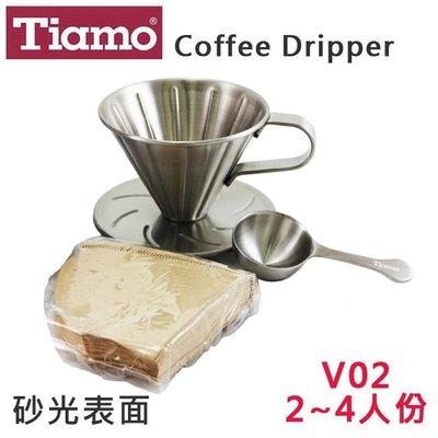 Tiamo正#304不鏽鋼圓錐咖啡濾杯...