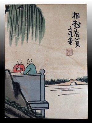 【 金王記拍寶網 】S1273  中國近代美術教育家 豐子愷 款 手繪書畫 手稿一張 罕見稀少~